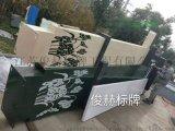 俊赫标牌江苏户外工程有限公司户外精神堡垒