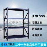 北京黑色貨架 庫房倉儲貨架  兩米高 多功能展示架