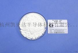 杭州凯亚达超纯5N99.999%氧化锌ZnO