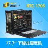RTC1703下翻式便携机