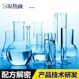 无味安全金属加工切削液配方还原技术开发