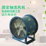 上海德東SF4#R固定式單相軸流風機