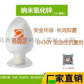 高纯化妆品级纳米氧化锌厂家直销