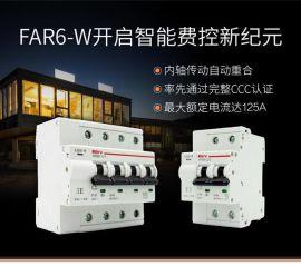 苏州未来电能表用外置断路器