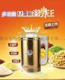 全钢底盘加热豆浆机会销评点礼品活动赠品促销礼品电器果汁机