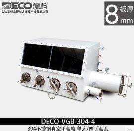 DECO德科 304不锈钢真空手套箱 双人/四手套孔
