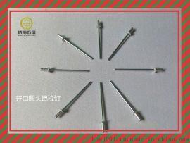 GB12618开口型圆头铝抽芯铆钉