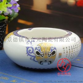 景德镇陶瓷烟灰缸定制定做加字