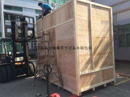 东莞大岭山木箱包装/深圳重型设备现场包装木箱