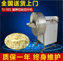 九盈 TJ-501酒店经济型切菜机 多功能切菜机器 姜笋切丝切片机