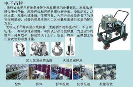 无线电子吊秤1-50t/电子秤/地磅/汽车衡/平台秤/汽车磅/台秤/吊秤