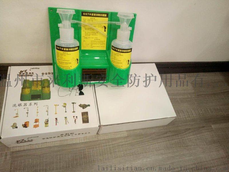 廠家直銷所有6670洗眼器1000ML爲鷹獸廠家生產批發一件起發