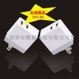 5V2.4A 双USB输出旅行充电器 智能识别手机充电器 数码产品充电器