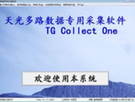 TG ONE数据采集管理软件