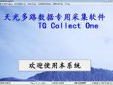 TG ONE資料採集管理軟體