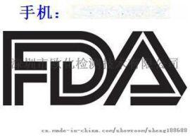 美国FDA认证及各国产品出口认证