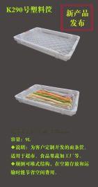 河南塑料面条筐-食品筐厂家-冷冻盘-单冻器