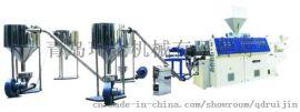 PVC热切造粒生产线-北方优质PVC造粒生产设备