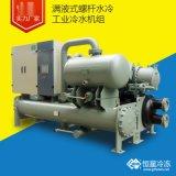 满液式螺杆水冷工业冷水机组,高能效满液冷水机