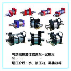 高压液体气动增压泵0-60mpa 100mpa试压泵