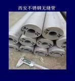 商洛不锈钢管商洛309S不锈钢管商洛2520不锈钢管批发零售厂家直销