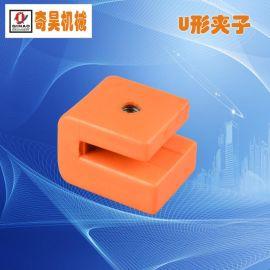 UCP轴承座塑料夹钢U型夹 奇昊U型夹