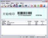 電子監管碼高解像噴碼機(HC1800-D)
