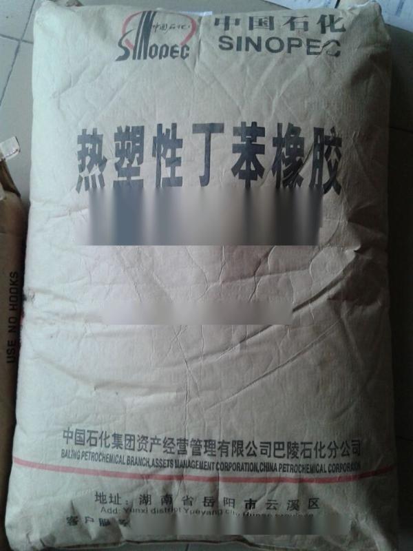耐高温SBS 巴陵石化YH-1401 耐低温 增韧级 高抗冲SBS塑胶原料