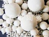 供應用於石油、化工行業的惰性氧化鋁瓷球
