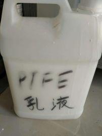 不粘涂料 聚四氟乙烯PTFE浓缩分散乳液 滚涂不粘涂料