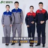 HT1102春秋长袖工装 时尚拼色工作服