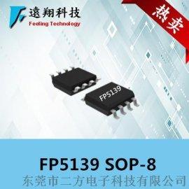 代理FP5139电源升压调节控制IC 用于电池应用领域
