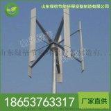 厂家直销新能源垂直轴风力发电机