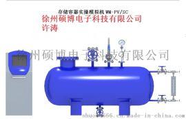 硕博爆款—工业锅炉模拟机、工业锅炉模拟器