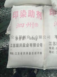 泗州印染專用50KG元明粉