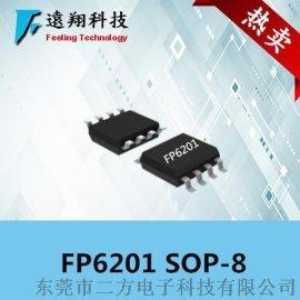 FP6201电源升压IC 车充升压系列 MOS内置开关稳压器
