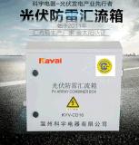 科宇KYV-CD16光伏防雷汇流箱 直流汇流箱 可定制汇流箱 太阳能汇流箱