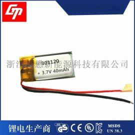 聚合物 电池301120 40mAh 3.7V蓝牙 智能穿戴手表   神器电芯