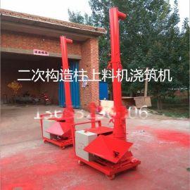 二次构造上料机二次构造柱浇筑机室内立柱浇筑机