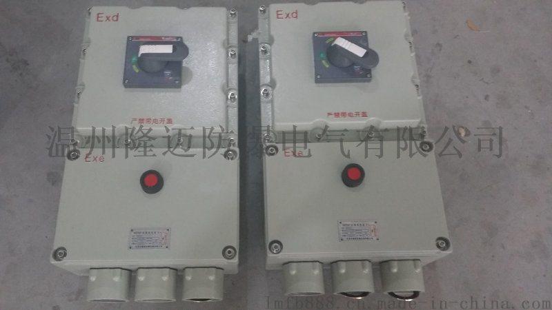 BLK55-25A/220V防爆电动机保护开关