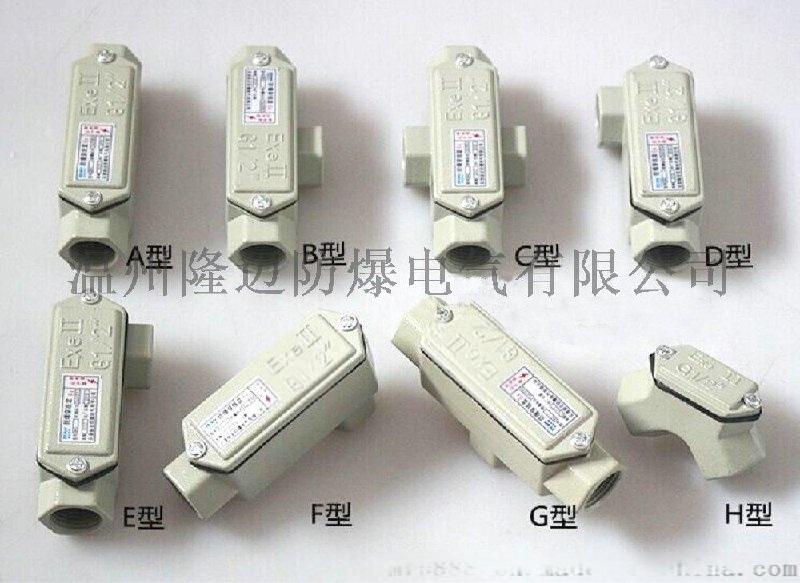 BHC-D-G3/4左直角通防爆穿盒