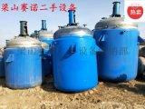 长期供应二手反应釜、不锈钢反应釜、二手搪瓷反应釜、