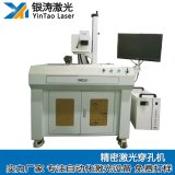 鋁面板鐳射打孔機 透光透氣孔鐳射加工設備生產廠家