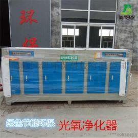 河北同帮供应UV光氧催化设备工业废气净化器橡胶厂专用废气净化器