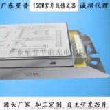 定制广东星普XPES-900-150W光氧镇流器