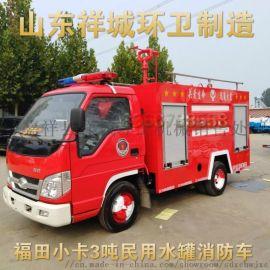 乡镇水罐消防车价格 社区水罐消防车价格