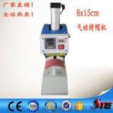 厂家供应规格8*15cm气动自动单工位烫帽机
