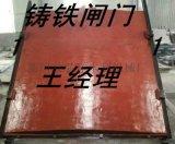 潛孔式鑄鐵閘門型號1.2米乘1.2米