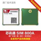 SIMCOM芯讯通SIM800A通讯模块