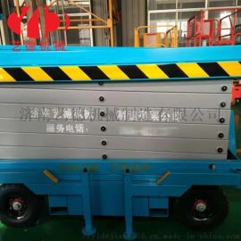 移动剪叉式升降机电动液压升降平台小型高空作业车